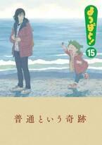 「よつばと!」新刊15巻が来月発売、人気コミック約3年ぶりの新刊!