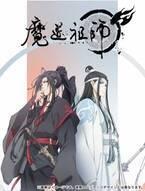 『陳情令』と同じ中国BL小説が原作のアニメ『魔道祖師』が放送開始!