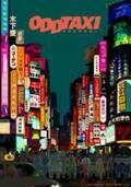 炭次郎が41歳のおっさんに!? アニメ『オッドタクシー』放送決定!