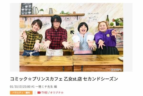 人気声優・森川智之がBLに特化した番組のMCに! ゲストは一穂ミチ!