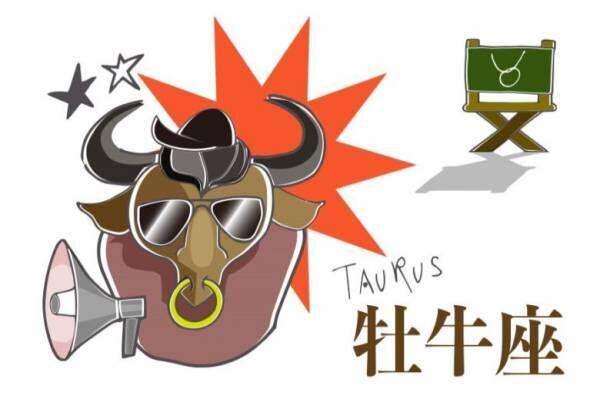 【星占い】1月23日の運勢No1は牡牛座! 星座別ラッキー映画も紹介