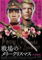 映画音楽家・坂本龍一のキャリアは『戦場のメリークリスマス』から始まった
