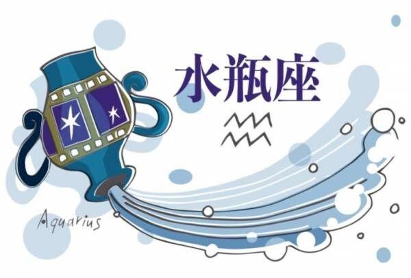 【星占い】1月24日の運勢No1は水瓶座! 星座別ラッキー映画も紹介
