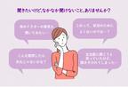 10月開催、妊活の疑問や悩みをドクターに質問できるオンライン質問会