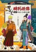 ニジゲンノモリ「NARUTO&BORUTO忍里」で謎解きにチャレンジ! うずまきナルト誕生記念イベント10月2日より開催!