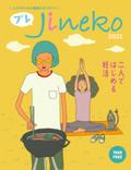 カップル必見! プレJineko フリーマガジン「二人ではじめる妊活」創刊!!
