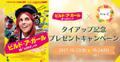 【映画「ビルド・ア・ガール」×fru:C美容液】映画公開を記念し