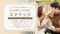 あと1週間で終了。お得な「秋の婚活スタートアップキャンペーン」が10月19日(火)まで!
