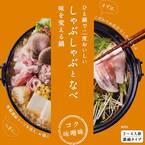 \寒い日に家族で囲むなら、やっぱりお鍋/味変で二度おいしい!大人気の鍋つゆに、新たに2種類の味が登場!【久世福商店】
