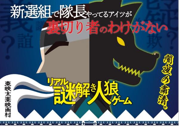 京都・東映太秦映画村にて「リアル謎解き人狼ゲーム」を初開催決定!