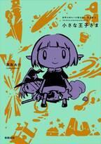 新章突入!『世界の終わりの魔法使い 完全版4 小さな王子さま』9月3日発売!
