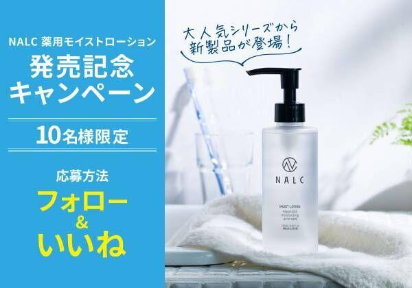 秋冬に活躍!乾燥肌用化粧水『NALC 薬用モイストローション』プレゼント!9月16日より開催