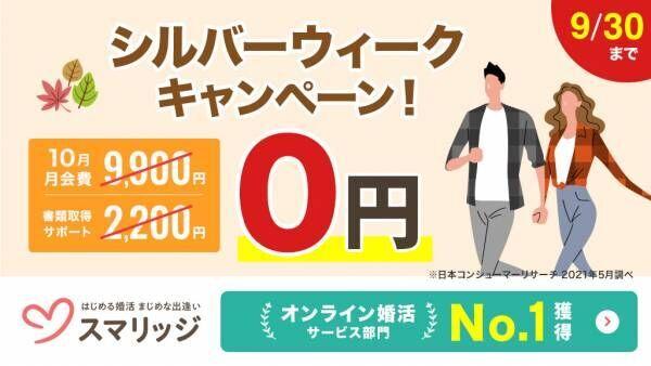 スマリッジで「婚活はじめるなら今!シルバーウィークキャンペーン」が本日スタート! 10月の月会費(通常9,900円)が無料