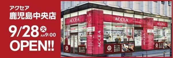 【鹿児島初出店!】アクセア鹿児島中央店が9月28日(火)にグランドオープン! コワーキングスペースを併設し多様な働き方をサポート