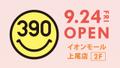 【埼玉県上尾市初!】イオンモール上尾にサンキューマートがオープン!