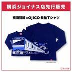 TシャツのOJICOから「横須賀線E235系」デザインの 新作長袖Tシャツが登場!