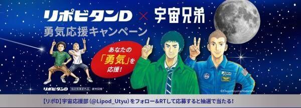 「リポビタンD×宇宙兄弟 勇気応援キャンペーン」実施