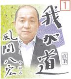 スポニチ紙面企画「我が道」 10月風間八宏(元サッカー選手)
