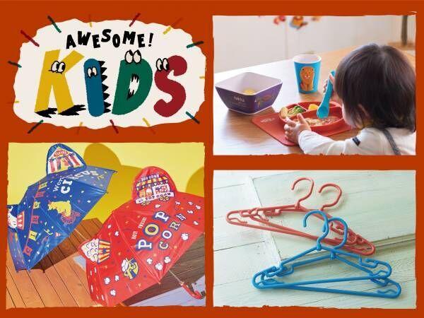 新作のキッズ向けアイテムが続々入荷!お子様の成長によって楽しめる商品が豊富にラインナップ中!