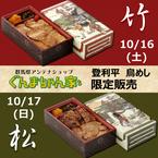 ぐんまちゃん家にて登利平鳥めし限定販売!10/15まで事前予約受付中!