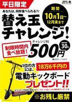 飛騨牛ラーメンの替玉チャレンジで18万6千円の電動キックボードがプレゼント!