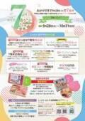 「とりおか7周年祭」開催中!(鳥取県・岡山県共同アンテナショップ「とっとり・おかやま新橋館」)
