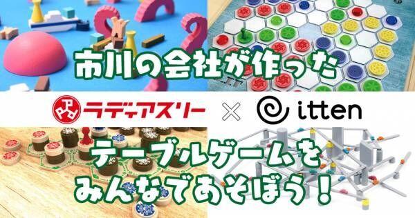 今年の夏もやってきた!「いちかわテーブルゲームマルシェ」が開催決定!!