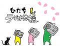 """【茨城県日立市】""""ラジオ体操のまち ひたち""""を目指し、県内初「ラジオ体操コンクール」を開催!"""