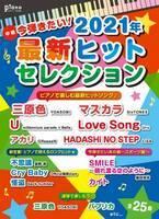 『ピアノソロ 月刊ピアノ 2021年10月号増刊  今弾きたい! 2021年最新ヒットセレクション』 9月15日発売!