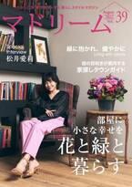 松井愛莉さんが語る植物との暮らし方 住宅・インテリア電子雑誌『マドリーム』Vol.39公開