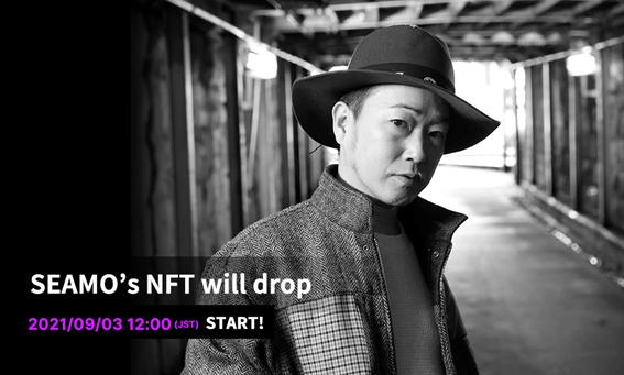 日本人ラッパー初! 尾張名古屋のエンターテイナー「SEAMO」大ヒット曲の新録が公式NFT化! 2021年9月3日正午『The NFT Records』にてドロップ開始!限定販売もあり! 期間は 2021年9月24日正午まで!!