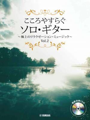 『こころやすらぐソロ・ギター 極上のリラクゼーション・ミュージック Vol.2 【模範演奏CD付】』 9月28日発売!