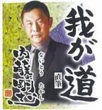 スポニチ紙面企画「我が道」 9月 内藤剛志(俳優)