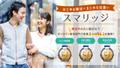 自己投資できる婚活。【22,000円お得!婚活サポートアップキャンペーン】が本日から開始!
