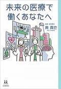 医療従事者を志す10代の若者に向けて『未来の医療で働くあなたへ 』河出書房新社より刊行