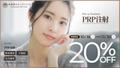 【表参道スキンクリニック/PRP20%OFF】AUTUMNキャンぺーン開催中!