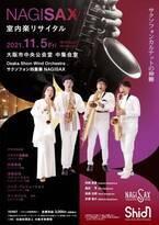 初のリサイタルを大阪・中之島で開催!Osaka Shion Wind Orchestra サクソフォン四重奏 NAGISAX!