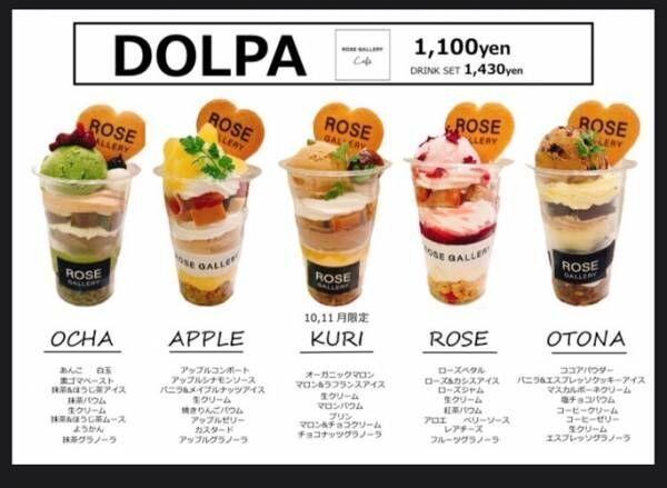 【富山限定スイーツ】DOLPA全5種類を食べ尽くそう!「ドルパコンプリートスタンプラリー」を開催!