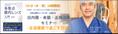 【セミナー申し込み受付中】『白内障・老眼・近視治療セミナー~生涯裸眼で過ごす方法~』11月3日(水・祝)開催