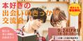 本好きのための婚活パーティーをオンラインで! AI婚活も推進する秋田県が開催します。