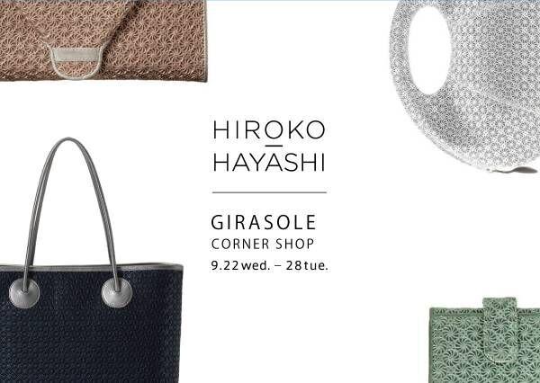 "HIROKO HAYASHI 横浜髙島屋で""GIRASOLE CORNER SHOP""開催  9月22日(水)~28日(火) までの7日間"