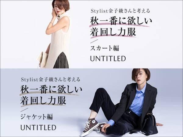 「UNTITLED(アンタイトル)」スタイリスト金子綾さんによる、秋の着回しアイテム特集