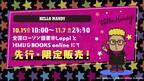 「ハローメンディー」と「HMV」のコラボグッズが10月15日(金)から期間限定予約販売をスタート!