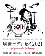 松本 隆 作詞活動50周年記念オフィシャル・プロジェクト「風街オデッセイ2021」日本武道館 2days決定!