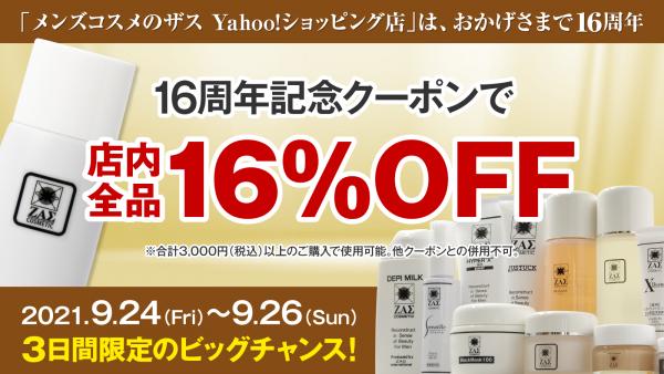 メンズコスメのザス、Yahoo! ショッピング 出店16周年!お客様に感謝を込めて ❝ 16%OFF ❞ クーポン プレゼント!!