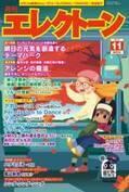 今月の特集は、【明日の元気を創造するテーマパーク】と【アレンジの魔法】『月刊エレクトーン2021年11月号』2021年10月20日発売