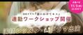 SNSドラマ『追いかけてキス』連動ワークショップ開催!演技を学び「これからのキス」を探す物語にあなたも参加してみませんか?
