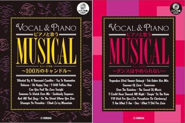 ピアノと歌う ミュージカル 100万のキャンドル/ダンスはやめられない 【ピアノ伴奏CD付】  9月22日発売!