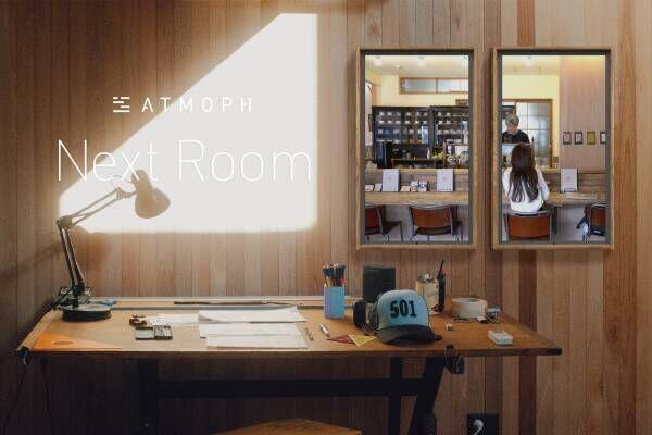 世界各国1,200以上の風景を映し出すAtmoph Window 2が、京都伝統工芸の工房、家具工場やカフェなど、職人たちが紡ぎ出す室内風景のプロジェクトを新たに始動。リリースを記念するSNSキャンペーンも開始