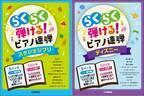 『入門×初中級 らくらく弾ける!ピアノ連弾 1パートはドレミふりがな付き!』 2商品 10月26日発売!